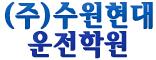 (주)수원현대운전학원