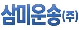 삼미운송(주)